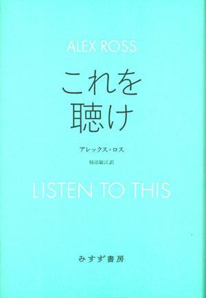listen to this.jpg