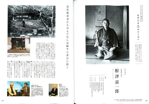 Discover Japan 新連載